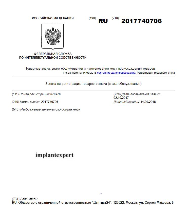 патент стоматологии