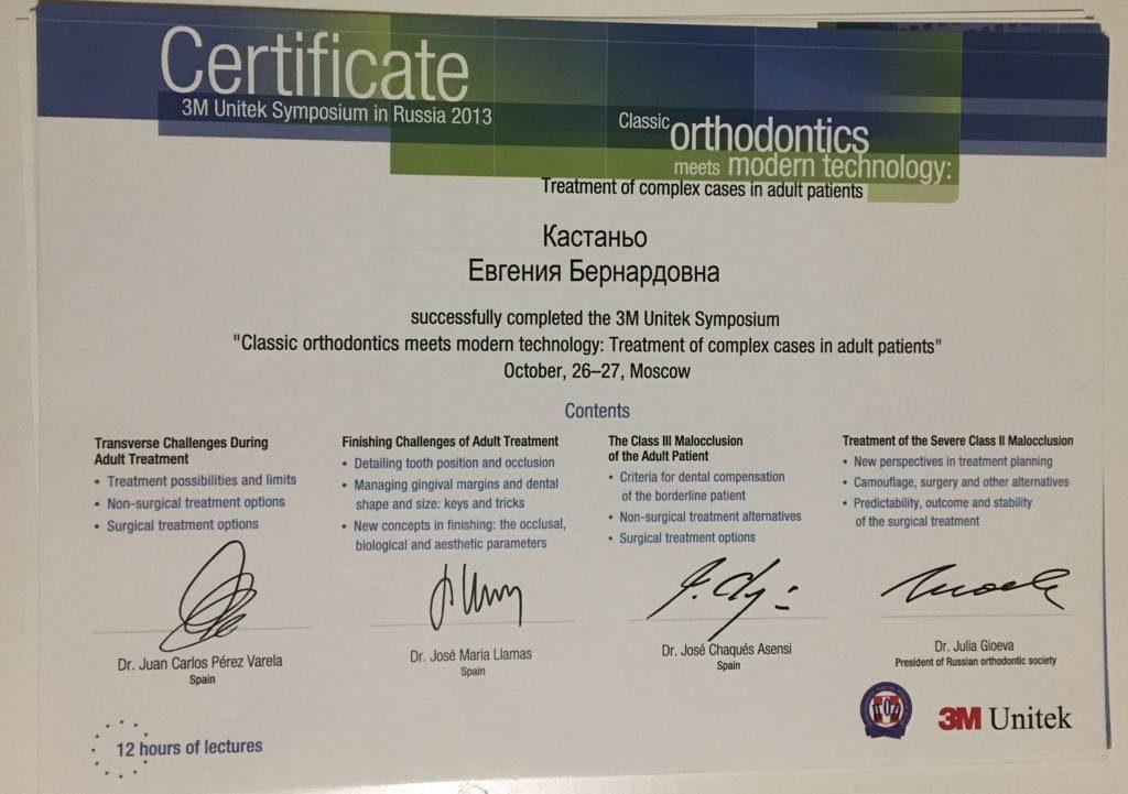 Сертификат Сертификат Кастаньо Евгения Бернардовна