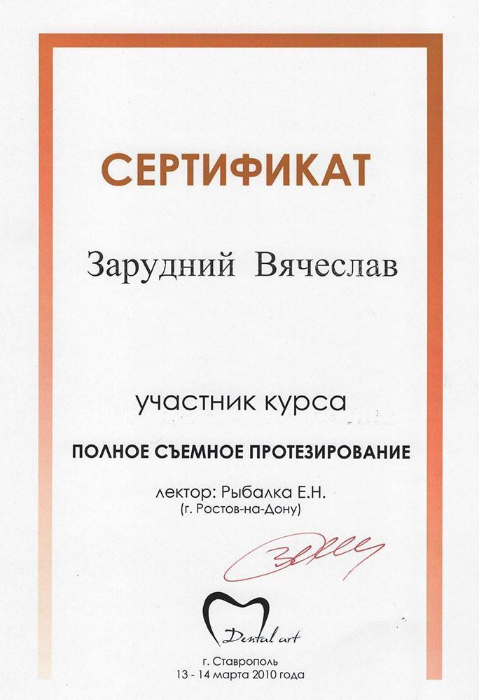 Сертификат Зарудний Вячеслав