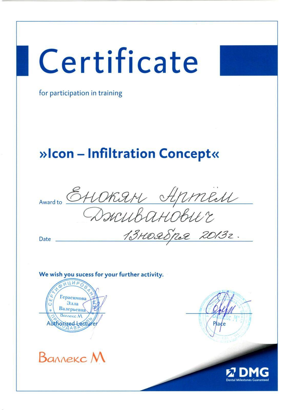 Сертификат Енокян Артем Дживанович