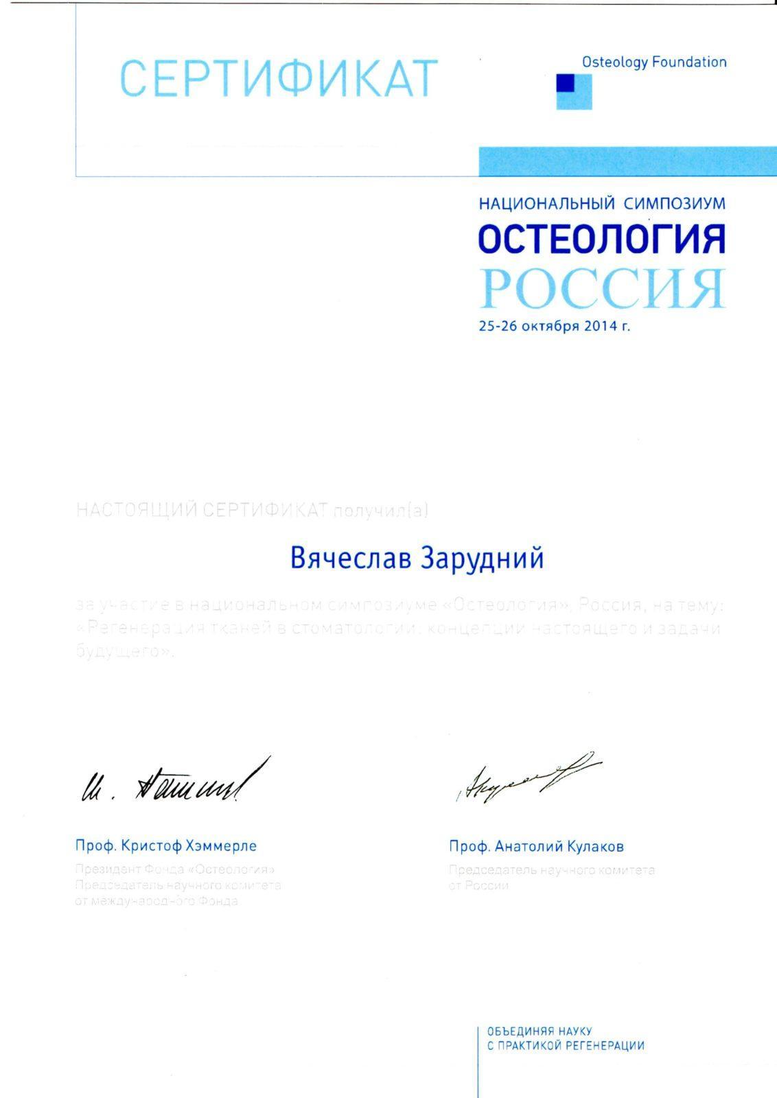 Зарудний Вячеслав Александрович