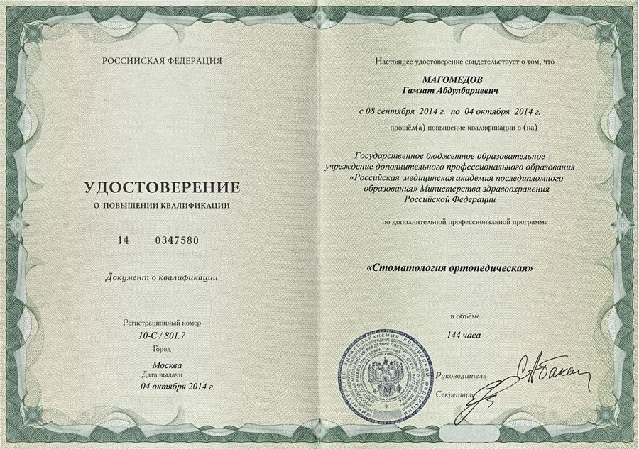 Удостоверение Магомедов Гамзат