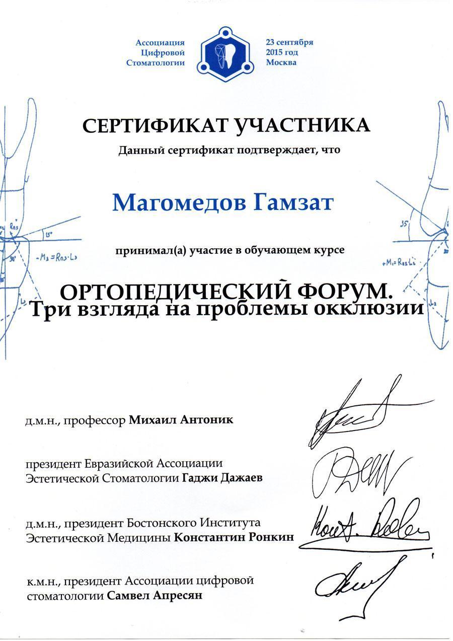 Сертификат Магомедов Гамзат