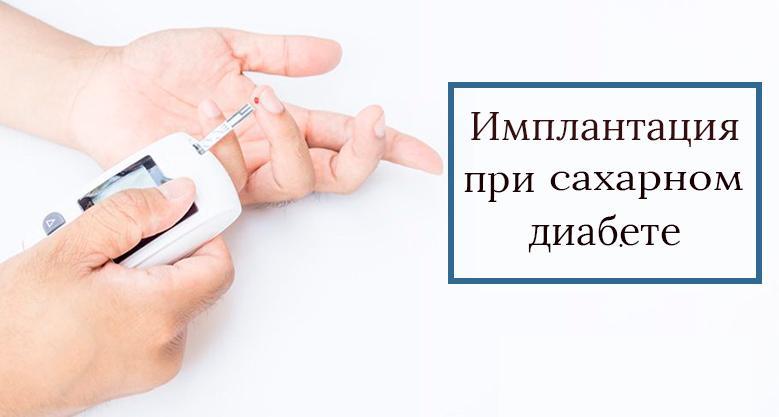 Имплантация при сахарном диабете