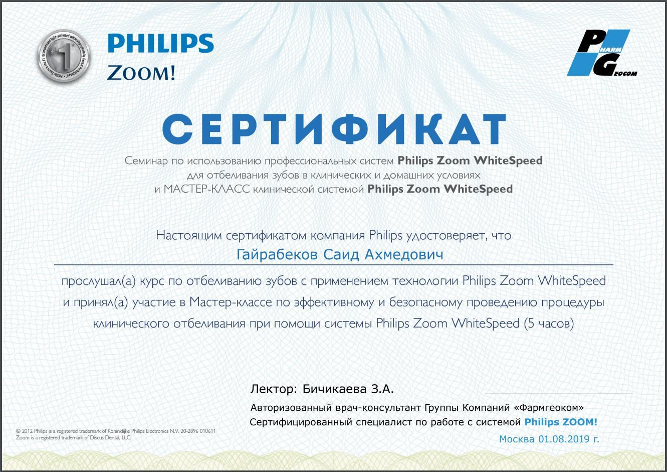 Сертификат Philips ZOOM 4