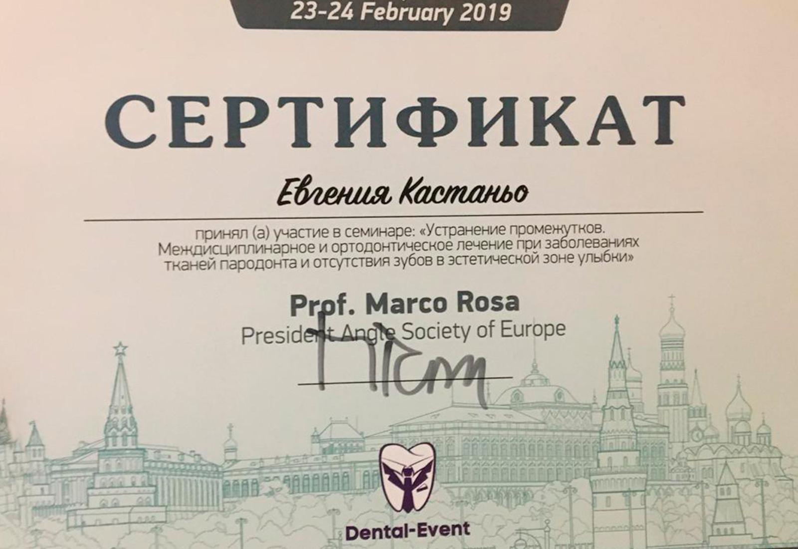 Сертификат Кастаньо Евгения Бернардовна